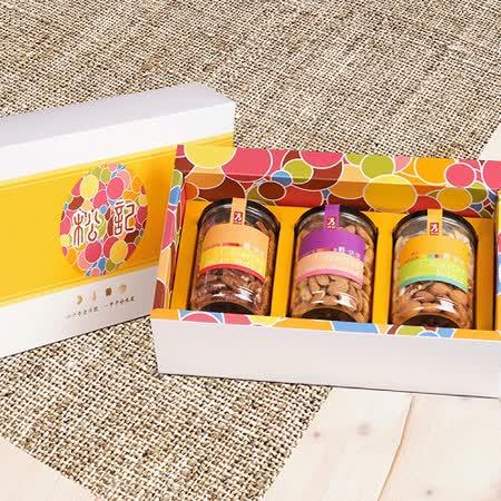 (松記名點) 時尚堅果系列:輕烘焙時尚堅果禮盒組