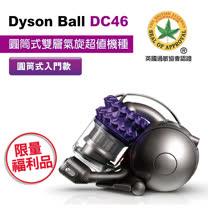 [送床墊吸頭] dyson DC46 turbinehead 緞紫款 圓筒式吸塵器 極限量福利品