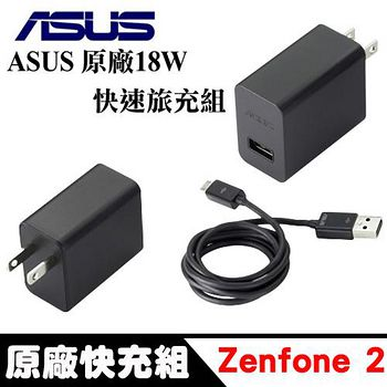 ASUS 華碩原廠18W 快速旅充組5V/2A (T100 Zenfone 2 ZenPower 適用) -