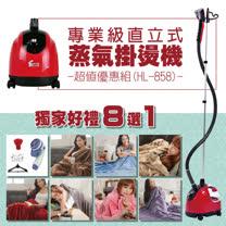 【HL生活家】專業級直立式蒸氣掛燙機-超值優惠組(HL-858)