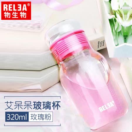 【香港RELEA物生物】320ml艾呆呆耐熱玻璃密封水杯-附杯套(玫瑰粉)