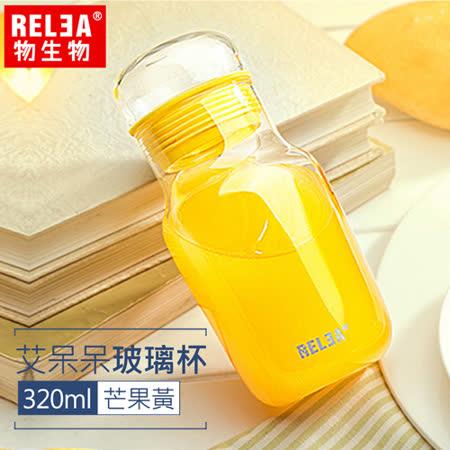 【香港RELEA物生物】320ml艾呆呆耐熱玻璃密封水杯-附杯套(芒果黃)
