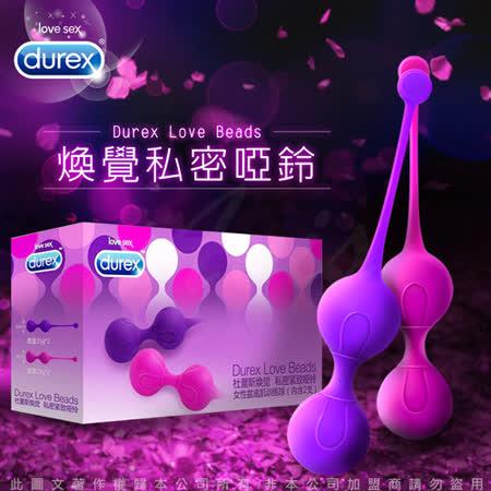 杜蕾斯Durex Love Beads 焕觉系列 私密哑铃 凯格尔训练聪明球 2入