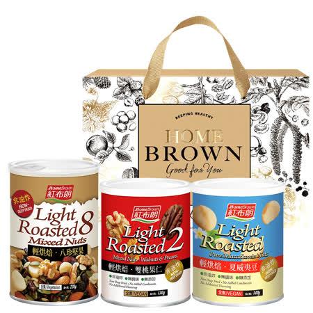 《紅布朗》輕烘焙堅果禮盒(3罐/盒)