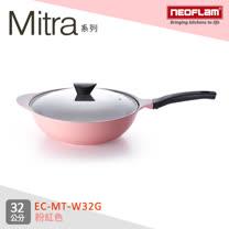 韓國NEOFLAM Mitra系列 32cm陶瓷不沾炒鍋+玻璃鍋蓋(EC-MT-W32G)