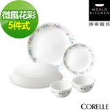 【美國康寧 CORELLE】微風花彩5件式餐盤組-E07