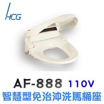 和成 AF888生物能無線遙控免治馬桶座 43CM