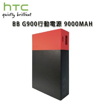HTC 宏達電 BB G900 9000mAh 行動電源(原廠貨)-【加贈 自拍桿】