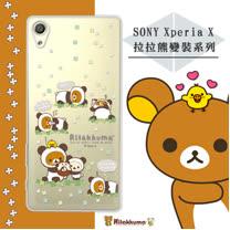 日本授權正版 拉拉熊/Rilakkuma SONY Xperia X / PS10 變裝系列彩繪手機殼(熊貓白)