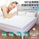 【AGAPE亞加‧貝】《MIT台灣製-防蹣抗菌床包式保潔墊》單人3.5x6.2尺 105x186公分