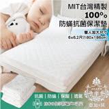 【AGAPE亞加‧貝】《MIT台灣製-100%防蹣抗菌床包式保潔墊》雙人加大6x6.2尺 180x186公分(SGS國際認證)