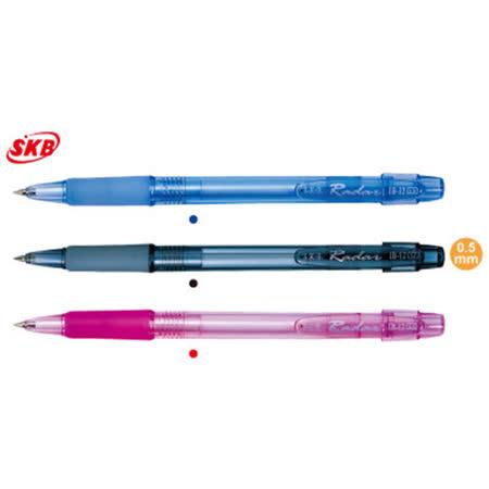 【S.K.B. 】 SKB IB-12 (藍/黑/紅)0.5mm自動原子筆(12支/盒)