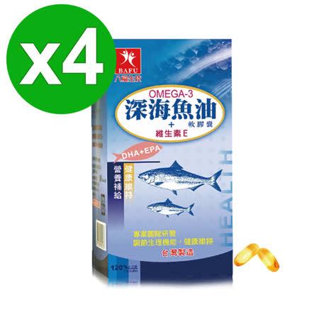 【八福台康】深海魚油x4 (120粒/瓶)