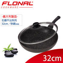 義大利Flonal<br/>石器不沾炒鍋32cm