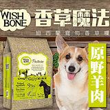 紐西蘭WISH BONE》香草魔法無穀狗香草糧原野羊肉-12磅5.4kg/包
