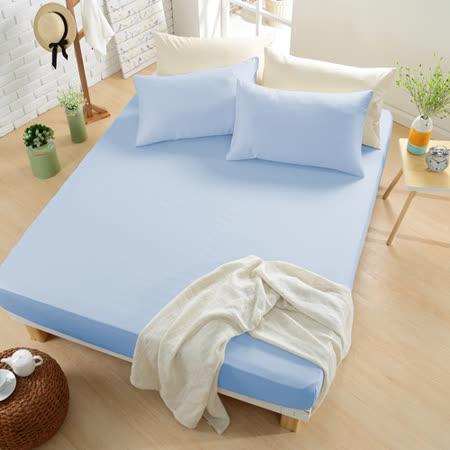 GOLDEN-TIME-纯色主义-200织纱精梳棉-双人床包三件组 (水蓝)