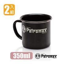 【德國 Petromax】ENAMEL MUG 琺瑯杯 (350 ml).茶杯.水杯.泡茶馬克杯.居家戶外露營登山_ px-mug-s 黑 (2入)
