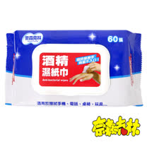 【奈森克林】酒精濕紙巾60張(掀蓋)-6入