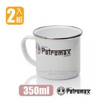 【德國 Petromax】ENAMEL MUG 琺瑯杯(350 ml).茶杯.水杯.泡茶馬克杯.居家戶外露營登山_px-mug-w 白 (2入)