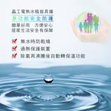 【晶工牌】 5.0L電動給水熱水瓶 JK-8350 加贈檸檬酸盒裝