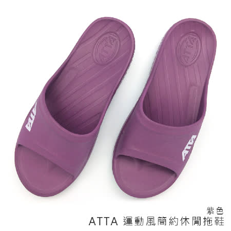 【333家居鞋館】服貼足弓★ATTA 運動風簡約休閒拖鞋-紫色