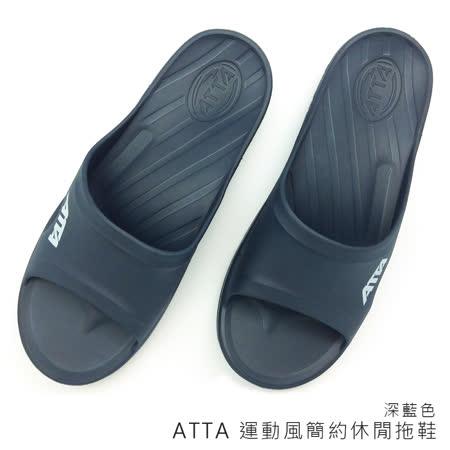 【333家居鞋館】服貼足弓★ATTA 運動風簡約休閒拖鞋-深藍色