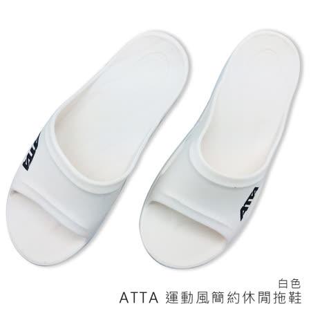 【333家居鞋館】服貼足弓★ATTA 運動風簡約休閒拖鞋-白色