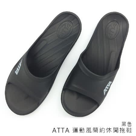 【333家居鞋館】服貼足弓★ATTA 運動風簡約休閒拖鞋-黑色
