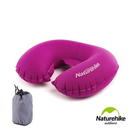 Naturehike TPU超轻量 护颈U型充气枕 新气嘴 藤紫红