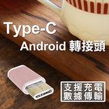 (2入裝)★Micro USB 轉 Type-C 轉接頭 金屬磨砂質感充電傳輸專用