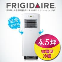 美國富及第Frigidaire 省電型冷暖移動空調 4.5坪 (真正冷氣設計) FAC-267KPH