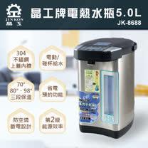 晶工牌5.0L光控電動給水熱水瓶 JK-8688★加贈半年檸檬酸