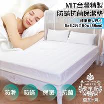 MIT台灣製<BR>防蹣抗菌床包式保潔墊