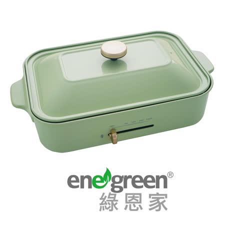 绿恩家enegreen日式多功能烹调电烤盘(田园绿)KHP-770TG