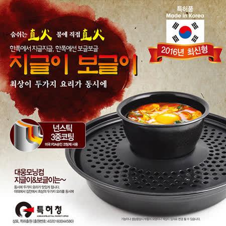 【韓國DAE WOONG】中秋烤肉新選擇 火烤兩用烤盤烤肉+湯鍋