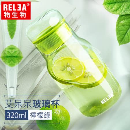 【香港RELEA物生物】320ml艾呆呆耐熱玻璃密封水杯-附杯套(草綠色)