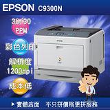 Epson AcuLaser C9300N 彩色雷射印表機(標準配備)