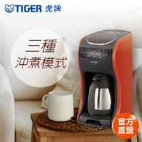 【TIGER 虎牌】多機能咖啡機(ACT-B04R)買就送360cc彈蓋式杯+UCC膠囊咖啡一包/6PCS
