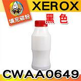 YUANMO XEROX DP 203A (CWAA0649) 黑色 超精細填充碳粉