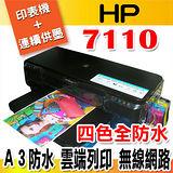 HP Officejet 7110 A3無線網路高速印表+有線連續供墨(防水墨水)