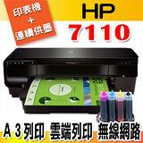HP Officejet 7110 A3無線網路高速印表+有線連續供墨(寫真墨水)