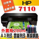 HP Officejet 7110 A3無線網路高速印表+有線連續供墨(防水墨水+外瓶200ML)