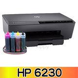 HP Officejet Pro 6230 高速雲端雙面精省商務機+有線連續供墨(寫真墨水)