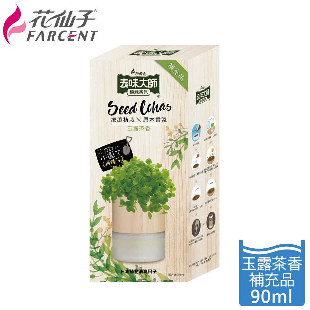 【去味大師】植栽香氛補充瓶-玉露茶香_FF4561GXF