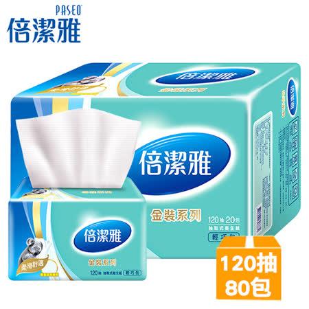 倍潔雅金裝系列柔滑舒適抽取式衛生紙輕巧包120抽x80包/箱