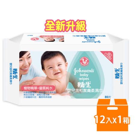 【全新升級】Johnson\\\'s嬌生嬰兒 溫和潔膚柔濕巾 (80片 x12入/箱)