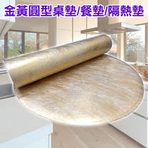 金黃圓形桌墊/餐墊/隔熱墊(EZ-TB3)