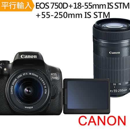 Canon EOS 750D+18-55mm+55-250mm STM*(中文平輸)-加送SD64C10+專用鋰電池*2+座充+單眼包+中型腳架+減壓背帶+相機清潔組+高透光保護貼
