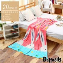 (任選一入)Daffodils-【多款任選】超纖細法蘭絨毛毯,四季保暖/極緻柔軟-200x150cm