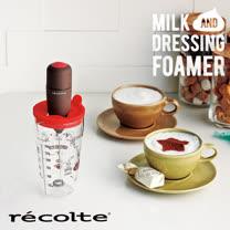 recolte日本麗克特Milk Foamer 電動奶泡器